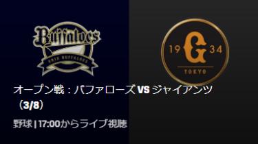【野球】巨人戦のネット中継視聴にDAZNを使う5つのおすすめポイント