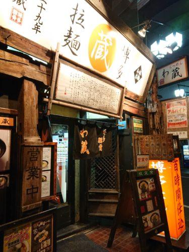【板橋】ラーメン わ蔵 セットが豊富な直球博多とんこつ